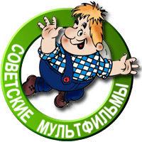 Викторина «Советские мультфильмы»
